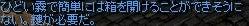 3-8-1 遺跡調査①26