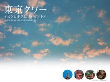 東京タワー オカンと僕と、時々、オトン