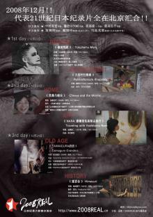 『六ヶ所村ラプソディー』~オフィシャルブログ-北京2