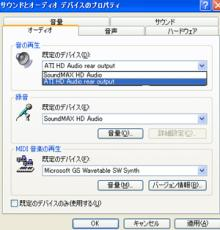 Audio Device on High Definition Audio Bus の ドラ …