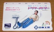日東工器2006.6