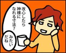 『コンカツ!』~干物女の花嫁修業~-22-6