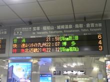 酔扇鉄道-Osaka-station