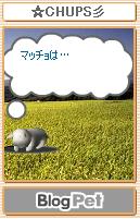 ☆CHUPS彡マッチョ1.PNG