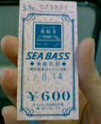 シーバスのチケット