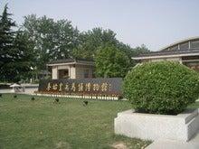 兵馬俑博物館外観