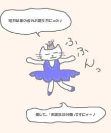 お誕生日の舞