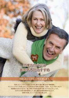 集患.com  看板・販促広告など複合的なマーケティング戦略で歯科医院の集患をお手伝いします。-l2