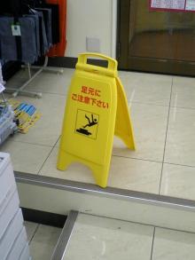 足もと注意4