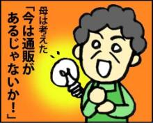 『コンカツ!』~干物女の花嫁修業~-23-3