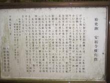 横穴古墳の説明