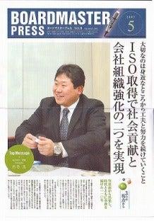 月刊紙『Board Master Press』