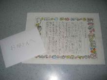 たいせい手紙1