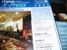 バンコクのフリーペーパーX-Press