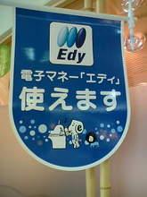 寿司屋でもEdy!.jpg