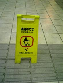 足もと注意5