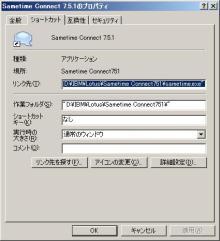 Sametime_8_Install_32