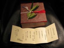 四国の宝石箱
