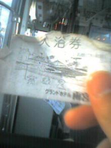 温泉への切符