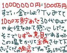 一千万(゚д゚)
