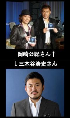 ダイアモンド☆ユカイと岡崎公聡は似ている?| そっくり?soKKuri?