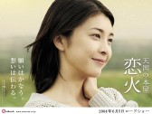 『天国の本屋~恋火』takeuchi