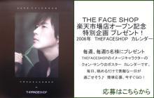 THE FACE SHOP楽天市場店・プレゼント