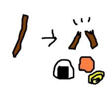 カナリア生活 -hashi
