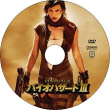 バイオハザードIII - Resident Evil: Extinction