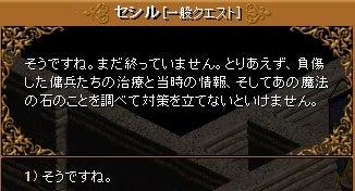 4月16日 真紅の魔法石②36