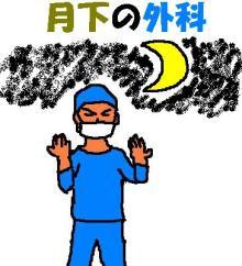 月下の外科