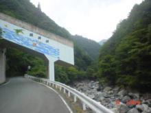 明神峡です