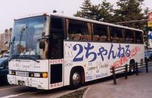 2chバス