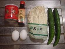きゅうりとエノキのピリ辛炒め1