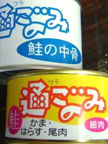 通好み缶詰