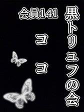 COCOとCOCOママ`s   Room☆