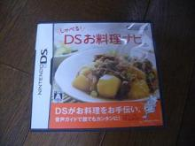 060912DSお料理ナビ