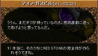 REDSTONEすぐ死にます。-3-9-6 RED STONEを1つの宝石に②15