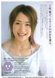 上村愛子選手