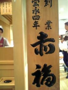 赤福茶屋@JR名古屋タカシマヤ