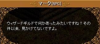 4月16日 真紅の魔法石①15