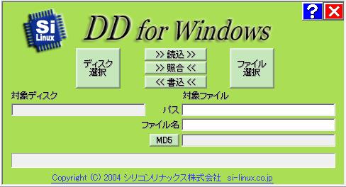 DDforWindowsのスクリーンショット