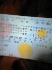 夢のチケット