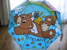 傘だけどぉ