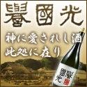群馬の日本酒といえば譽國光(誉国光