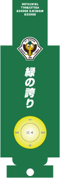 iPod緑