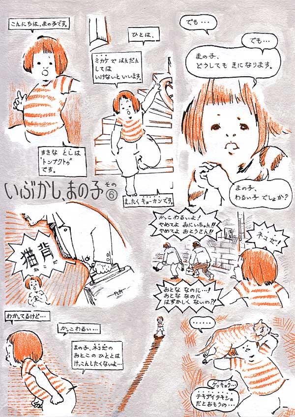 cc-いぶかし日記06.jpg