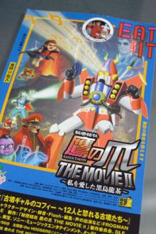 鷹の爪 THE MOVIE Ⅱ