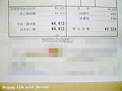 闘病日記24 - ⑥