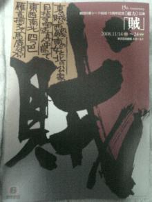 劇団6番シード結成15周年記念公演『賊』